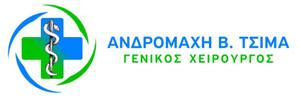 Γενικός Χειρούργος,  Ανδρομάχη Β. Τσίμα | Αμπελόκηποι Θεσσαλονίκης
